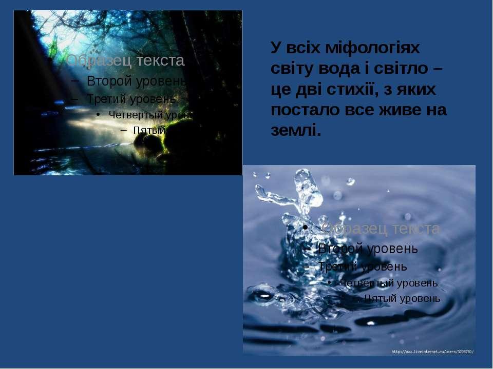 У всіх міфологіях світу вода і світло – це дві стихії, з яких постало все жив...