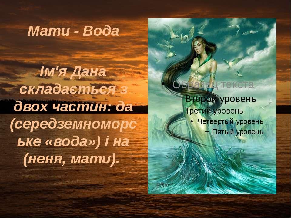 Мати - Вода Ім'я Дана складається з двох частин: да (середземноморське «вода»...