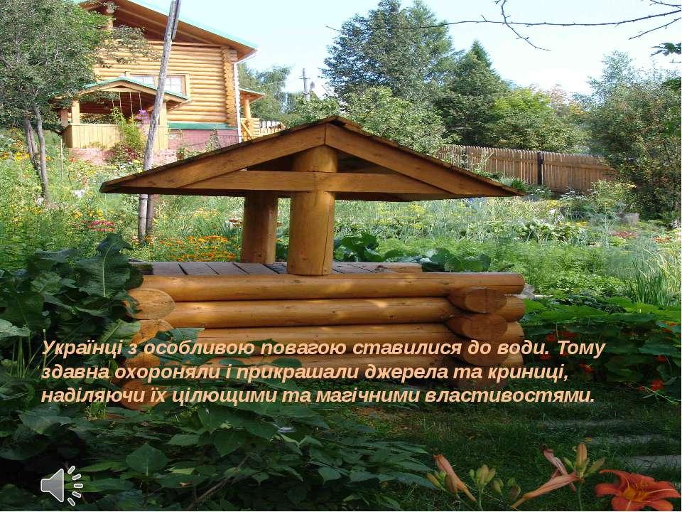Українці з особливою повагою ставилися до води. Тому здавна охороняли і прикр...