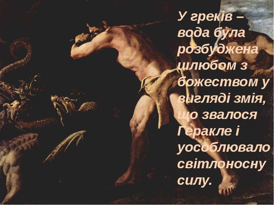 У греків – вода була розбуджена шлюбом з божеством у вигляді змія, що звалося...