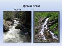 Гірська річка Пороги Водоспади