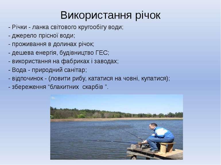 Використання річок - Річки - ланка світового кругообігу води; - джерело прісн...