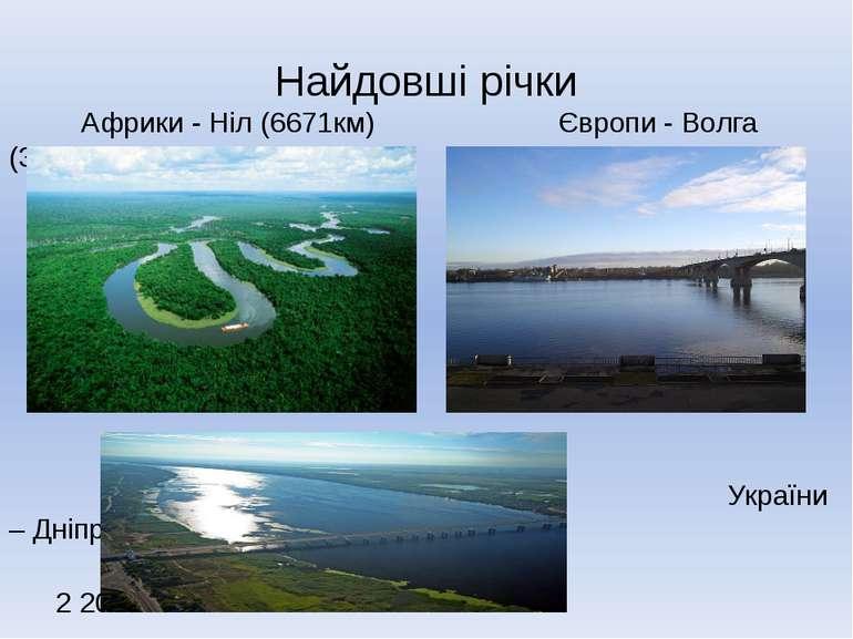 Найдовші річки Африки - Ніл (6671км) Європи - Волга (3530км) України – Дніпро...