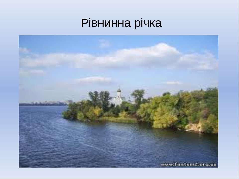 Рівнинна річка
