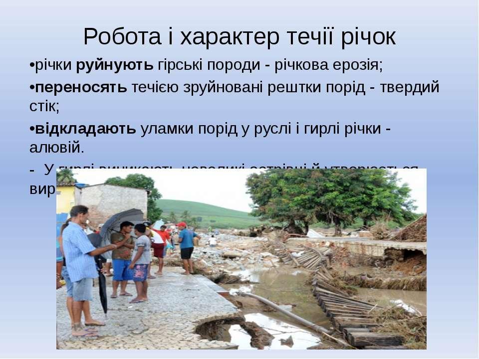 Робота і характер течії річок •річки руйнують гірські породи - річкова ерозія...