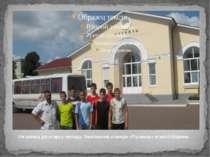 На шляху до старту походу. Залізнична станція «Путивль» в місті Буринь.
