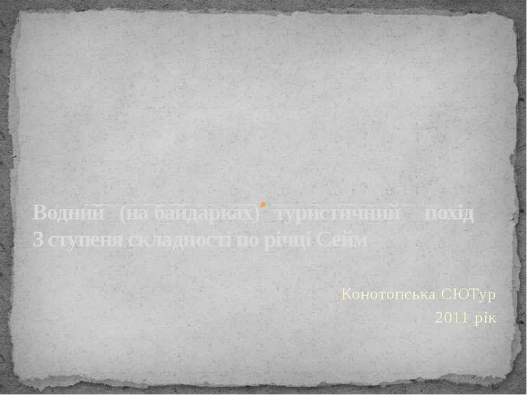 Конотопська СЮТур 2011 рік Водний (на байдарках) туристичний похід 3 ступеня ...
