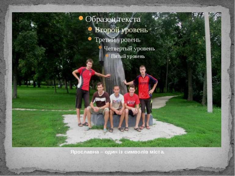 Ярославна – один із символів міста.