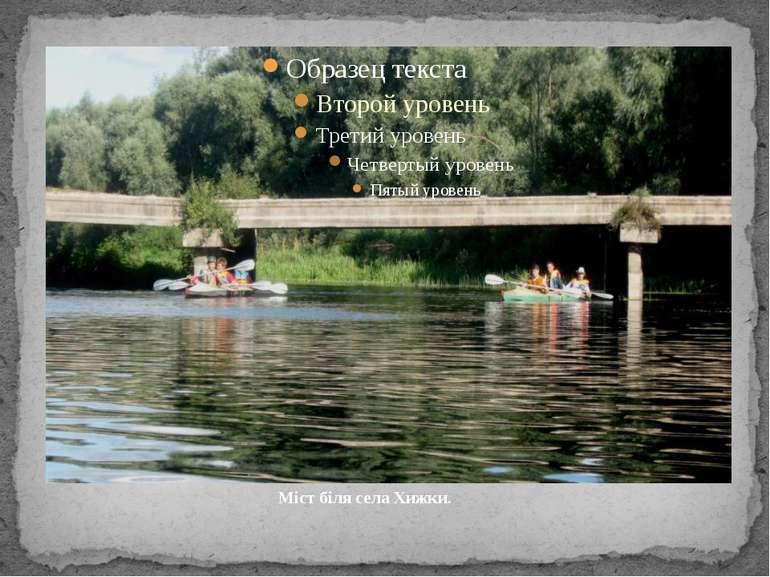 Міст біля села Хижки.