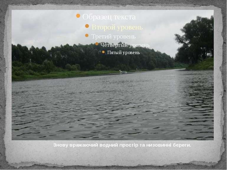 Знову вражаючий водний простір та низовинні береги.