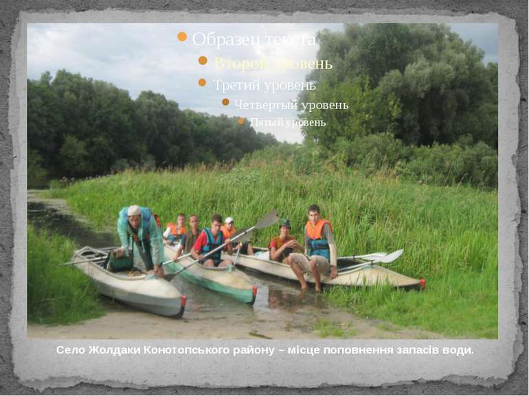 Село Жолдаки Конотопського району – місце поповнення запасів води.