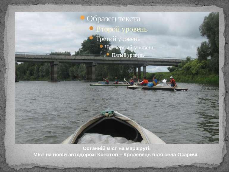 Останній міст на маршруті. Міст на новій автодорозі Конотоп – Кролевець біля ...
