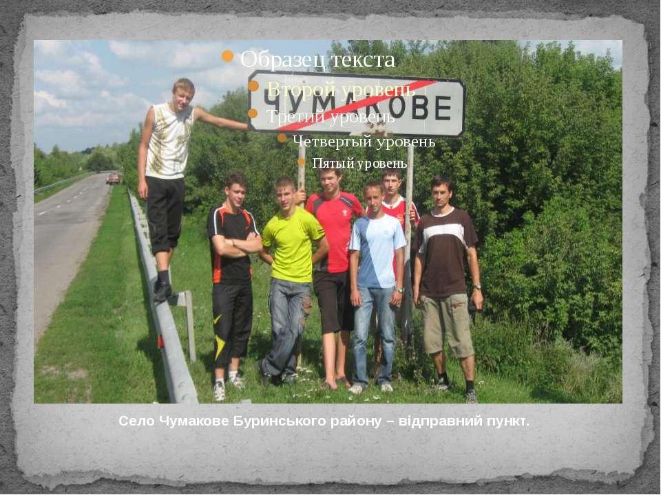 Село Чумакове Буринського району – відправний пункт.