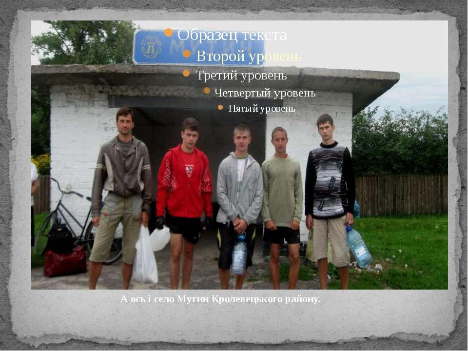 А ось і село Мутин Кролевецького району.