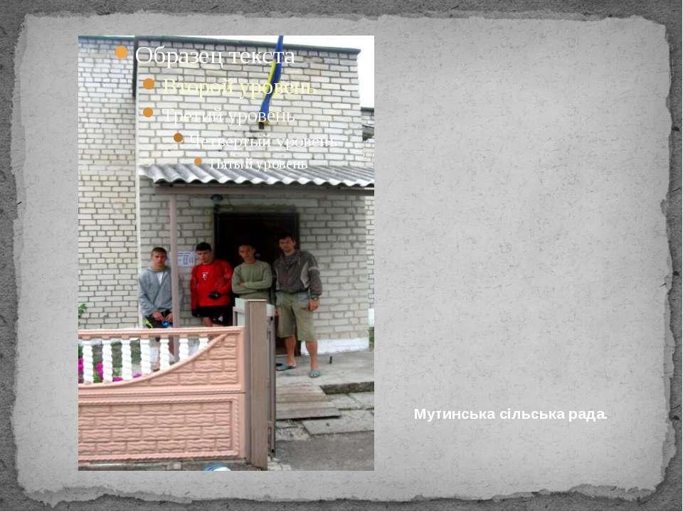 Мутинська сільська рада.