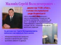 директор ТОВ «Лан», голова піклувальної ради Водянської НСЗШ «Бути справжнім ...