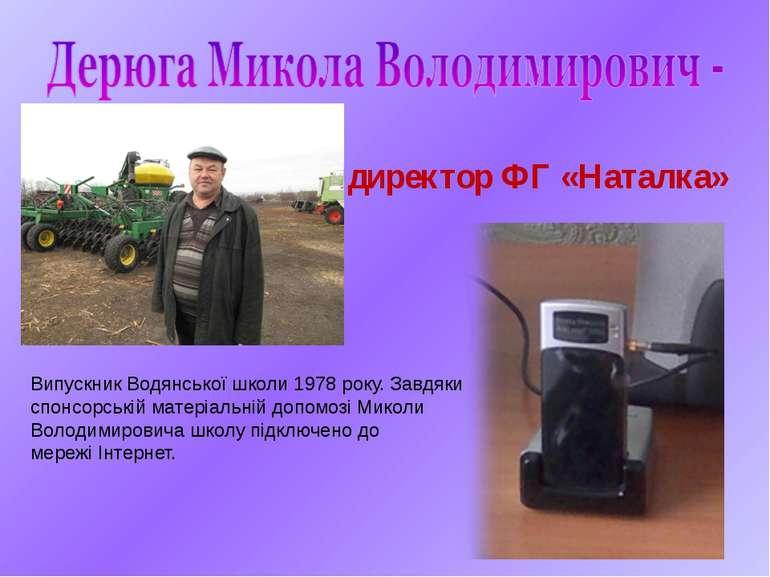 директор ФГ «Наталка» Випускник Водянської школи 1978 року. Завдяки спонсорсь...