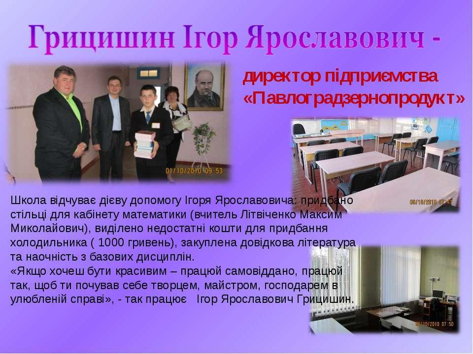 директор підприємства «Павлоградзернопродукт» Школа відчуває дієву допомогу І...