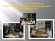 Відкритий урок – конференція для учасників окружного метод'обєднання Домашівс...