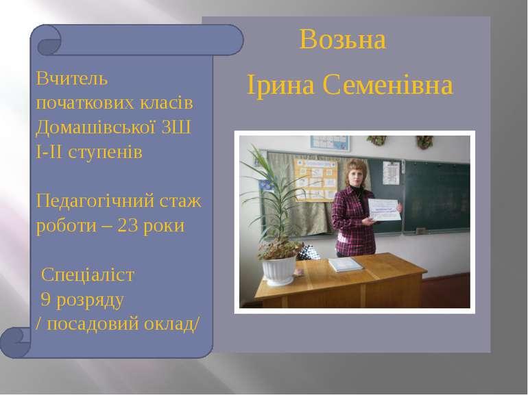 Возьна Ірина Семенівна Вчитель початкових класів Домашівської ЗШ І-ІІ ступені...