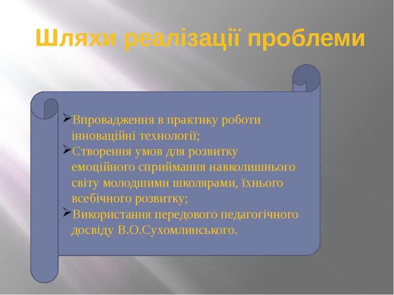 Шляхи реалізації проблеми Впровадження в практику роботи інноваційні технолог...
