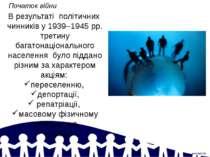 В результаті політичних чинників у 1939–1945 рр. третину багатонаціонального ...