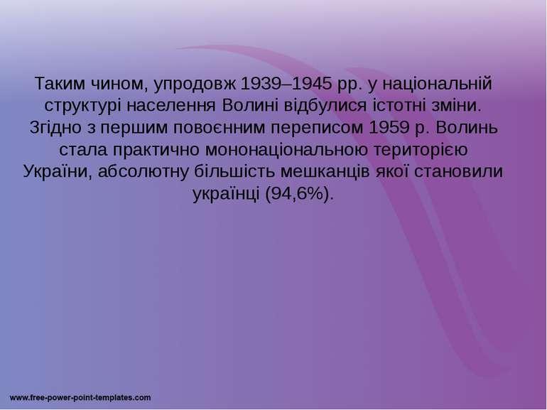 Таким чином, упродовж 1939–1945 рр. у національній структурі населення Волині...