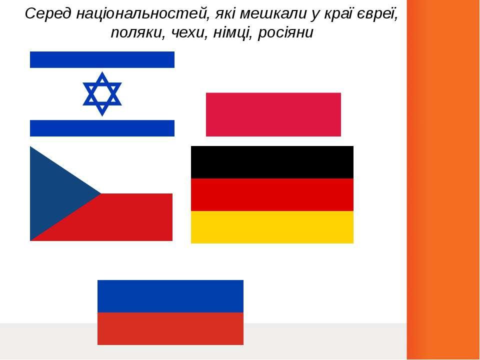 Серед національностей, які мешкали у краї євреї, поляки, чехи, німці, росіяни