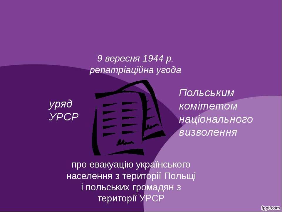 уряд УРСР Польським комітетом національного визволення 9 вересня 1944 р. репа...