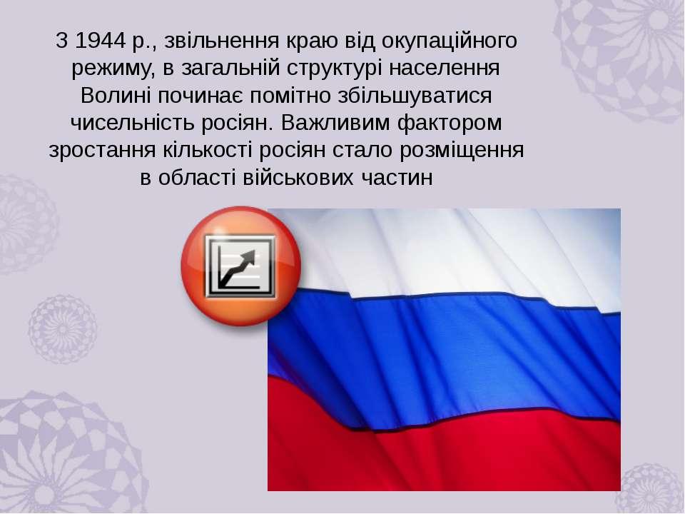 З 1944 р., звільнення краю від окупаційного режиму, в загальній структурі нас...