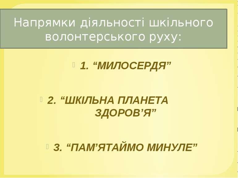 """1. """"МИЛОСЕРДЯ"""" 2. """"ШКІЛЬНА ПЛАНЕТА ЗДОРОВ'Я"""" 3. """"ПАМ'ЯТАЙМО МИНУЛЕ"""" Напрямки ..."""
