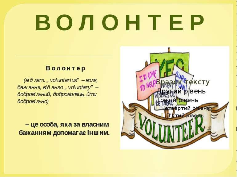 В О Л О Н Т Е Р Семінар з волонтерського руху в школі № 41 В о л о н т е р (в...