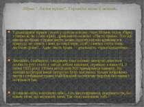 З дванадцяти віршів і поем у цілком новому стилі Вітмен уклав збірку з такою ...