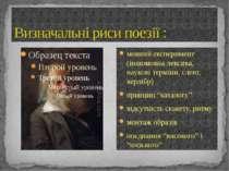 Визначальні риси поезії : мовний експеримент (іншомовна лексика, наукові терм...