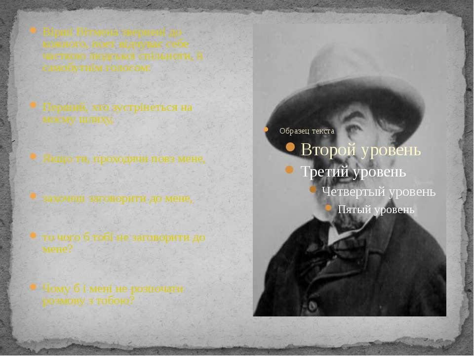Вірші Вітмена звернені до кожного, поет відчуває себе часткою людської спільн...