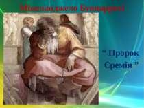 """Мікеланджело Буонарроті """" Пророк Єремія """""""