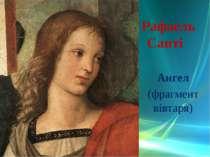 Ангел (фрагмент вівтаря) Рафаель Санті