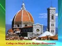 Собор св.Марії дель Фьоре (Флоренція)