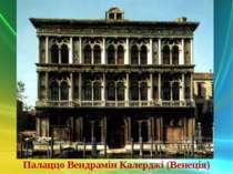 Палаццо Вендрамін Калерджі (Венеція)