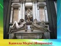 Капелла Медічі (Флоренція)
