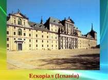 Ескоріал (Іспанія)