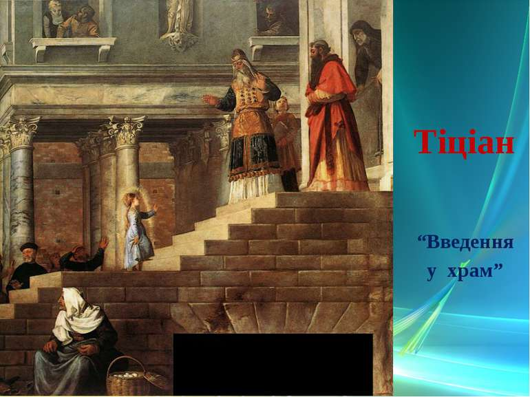 """Тіціан """"Введення у храм"""""""