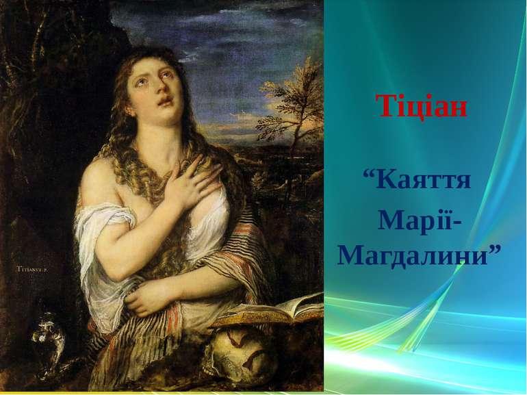 """Тіціан """"Каяття Марії-Магдалини"""""""