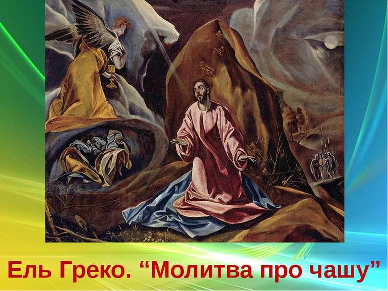"Ель Греко. ""Молитва про чашу"""