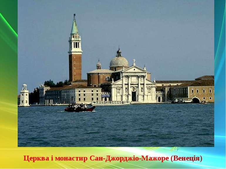Церква і монастир Сан-Джорджіо-Мажоре (Венеція)