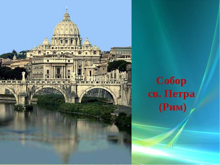 Собор св. Петра (Рим)