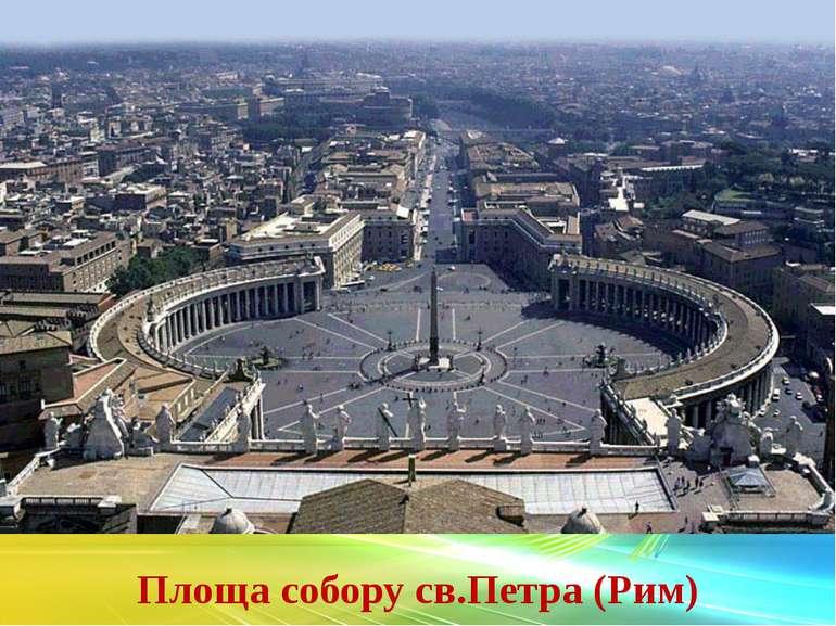 Площа собору св.Петра (Рим)