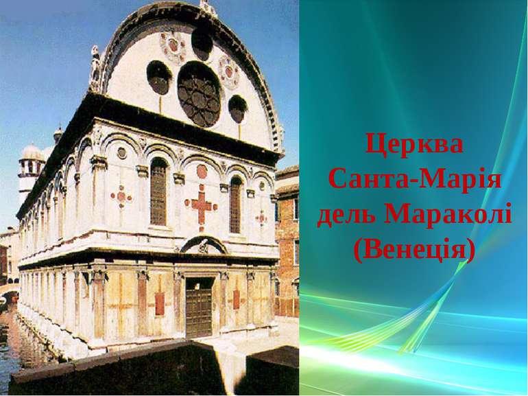 Церква Санта-Марія дель Мараколі (Венеція)