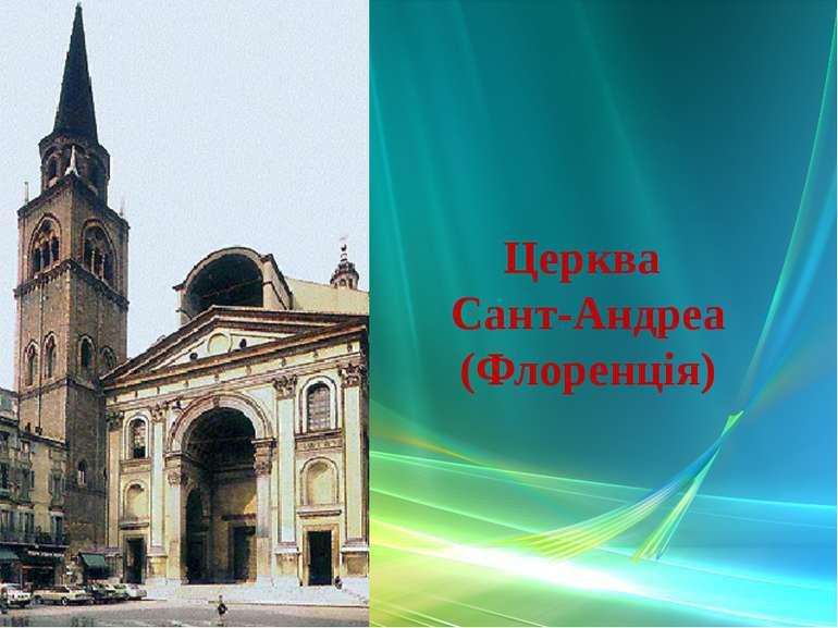 Церква Сант-Андреа (Флоренція)