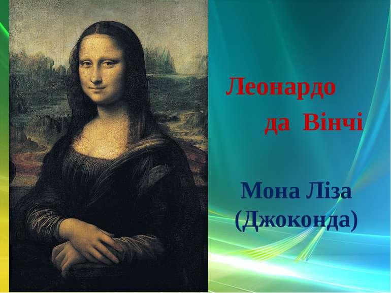 Мона Ліза (Джоконда) Леонардо да Вінчі